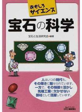宝石の科学