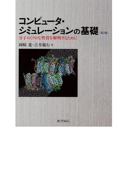 コンピュータ・シミュレーションの基礎 分子のミクロな性質を解明するために 第2版