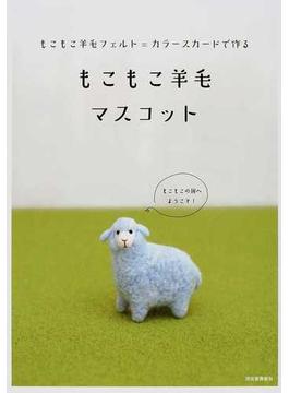 もこもこ羊毛フェルト=カラースカードで作るもこもこ羊毛マスコット