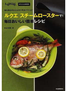 ルクエスチームロースターで!毎日おいしい簡単レシピ 魚も肉も中はふんわり外はパリッと! LéKUéオフィシャルBOOK