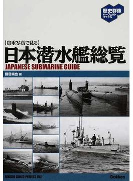 〈貴重写真で見る〉日本潜水艦総覧