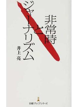 非常時とジャーナリズム(日経プレミアシリーズ)