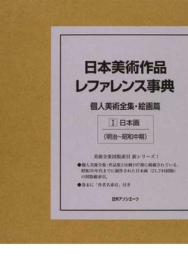 日本美術作品レファレンス事典 個人美術全集・絵画篇1 日本画