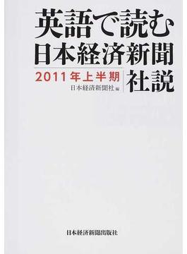 英語で読む日本経済新聞社説 2011年上半期