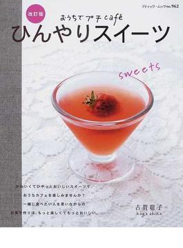 ひんやりスイーツ おうちでプチcafé 改訂版(ブティック・ムック)