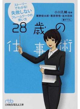 28歳の仕事術 ストーリーでわかる!失敗しないフレームワークの使い方(日経ビジネス人文庫)