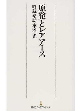 原発とレアアース(日経プレミアシリーズ)