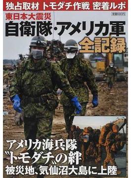 東日本大震災自衛隊・アメリカ軍全記録 独占取材トモダチ作戦密着ルポ