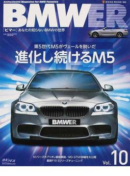 BMWER あなたの知らないBMWの世界 Vol.10 第5世代M5がヴェールを脱いだ 進化し続けるM5