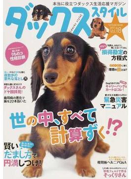 ダックススタイル Vol.18(2011) 〈得意な顔に釘付け〉ダックスさんのドヤ顔拝見!