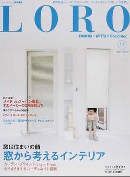 LORO 都市生活とインテリアのトータル・コーディネイト・マガジン 11 窓は住まいの顔 窓から考えるインテリア コーディネイト提案