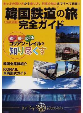 韓国鉄道の旅完全ガイド きっぷの買い方、乗り方、列車の魅力まですべて網羅!