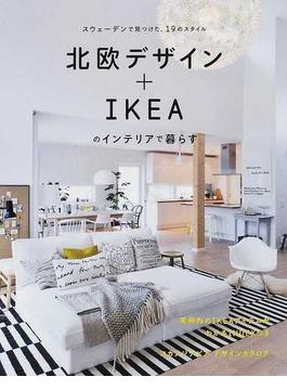 北欧デザイン+IKEAのインテリアで暮らす スウェーデンで見つけた、19のスタイル(MUSASHI BOOKS)