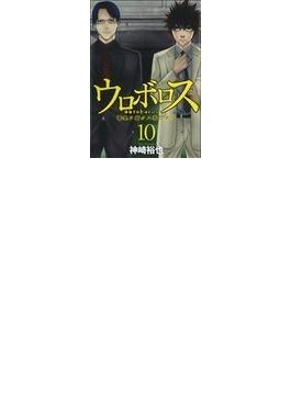 ウロボロス 警察ヲ裁クハ我ニアリ 10