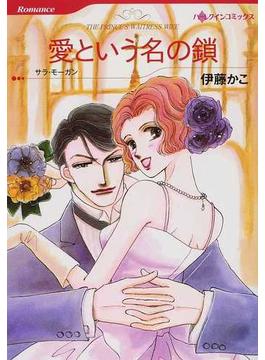 愛という名の鎖(ハーレクインコミックス)