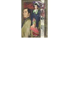 そば屋幻庵 5 (SPコミックス)(SPコミックス)