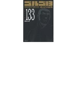 ゴルゴ13 Volume133 極寒の大地