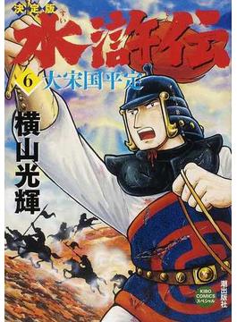 水滸伝 6 決定版 (KIBO COMICSスペシャル)