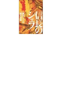 信長のシェフ 1 (芳文社コミックス)(芳文社コミックス)