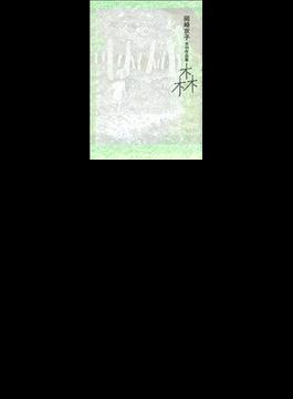 森 岡崎京子未刊作品集