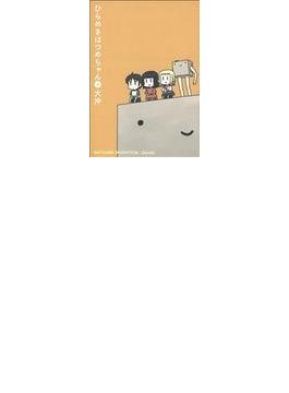 ひらめきはつめちゃん 2(BLADE COMICS(ブレイドコミックス))
