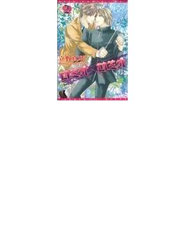 ロミオ×ロミオ 2(ディアプラス・コミックス)