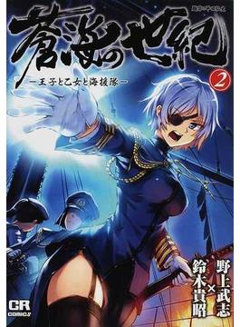 蒼海の世紀 王子と乙女と海援隊 2(CR comics)
