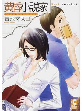 黄昏小説家 (CHOCOLAT COMICS)(ショコラコミックス)