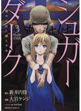 シュガーダーク 3 埋められた闇と少女 (角川コミックス・エース)(角川コミックス・エース)