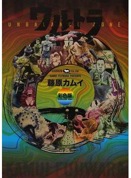 ウルトラQ UNBALANCE ZONE 彩色版 (単行本コミックス)