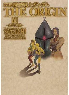 機動戦士ガンダムTHE ORIGIN 愛蔵版 8 オデッサ編(単行本コミックス)