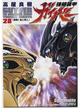 強殖装甲ガイバー 28 (角川コミックス・エース)(角川コミックス・エース)