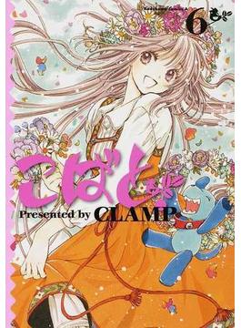 こばと。 6 (角川コミックス・エース)(角川コミックス・エース)