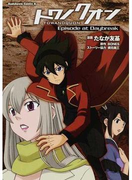 トワノクオン Episode at Daybreak (角川コミックス・エース)(角川コミックス・エース)