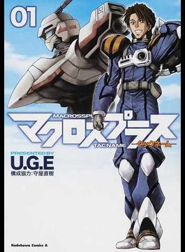 マクロスプラス−タックネーム− 01 (角川コミックス・エース)(角川コミックス・エース)