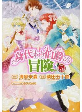 身代わり伯爵の冒険 5 (あすかコミックスDX)(あすかコミックスDX)