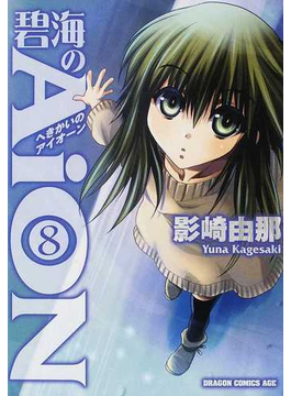 碧海のAiON 8 (ドラゴンコミックスエイジ)(ドラゴンコミックスエイジ)