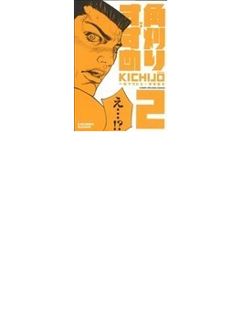 角刈りすずめ 2(近代麻雀コミックス)