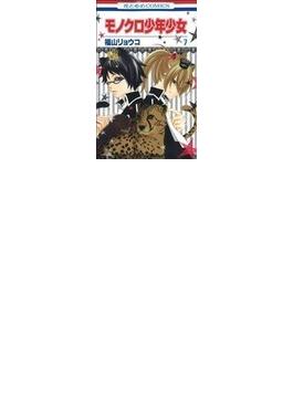 モノクロ少年少女 7 (花とゆめCOMICS)