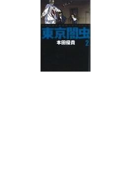 東京闇虫 人生で最も選びたくないシナリオ 2(ジェッツコミックス)