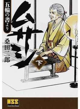 ムサシ 下 五輪の書より (マンガショップシリーズ)