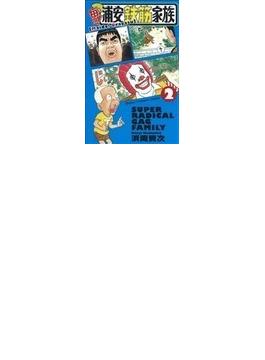 毎度!浦安鉄筋家族 2 SUPER RADICAL GAG FAMILY (少年チャンピオン・コミックス)(少年チャンピオン・コミックス)