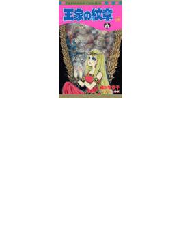 王家の紋章 56(プリンセス・コミックス)