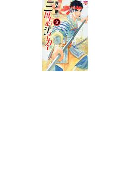 三国志ジョーカー 3