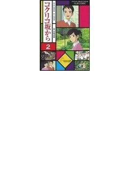 コクリコ坂から 2 スタジオジブリ作品 (アニメージュコミックススペシャル)