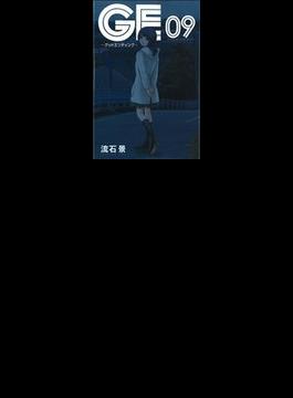 GE~グッドエンディング~ 9(少年マガジンKC)