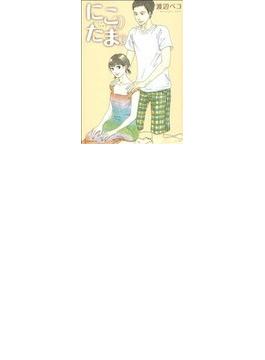 にこたま 3 (モーニングKC)(モーニングKC)