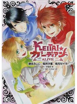 KEITAI☆ガーディアン−ALIVE− (ビーズログコミックス)(B'sLOG COMICS)
