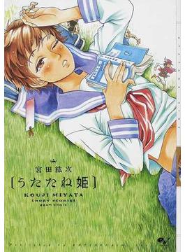 うたたね姫 KOUJI MIYATA SHORT STORIES (BEAM COMIX)