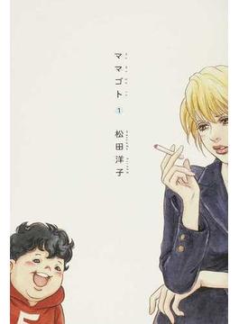 ママゴト 1 (BEAM COMIX)(ビームコミックス)